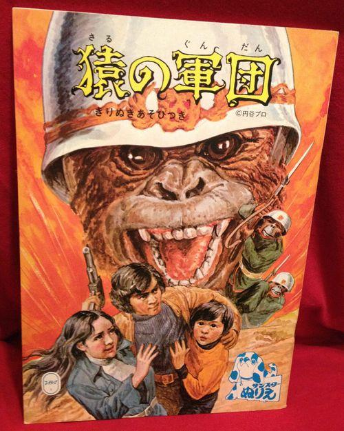 Ape-coloring-book-1