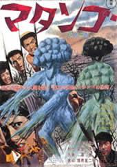 200pxmatango_1963_poster
